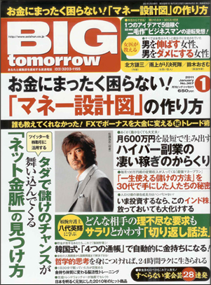 bigtomorrow002