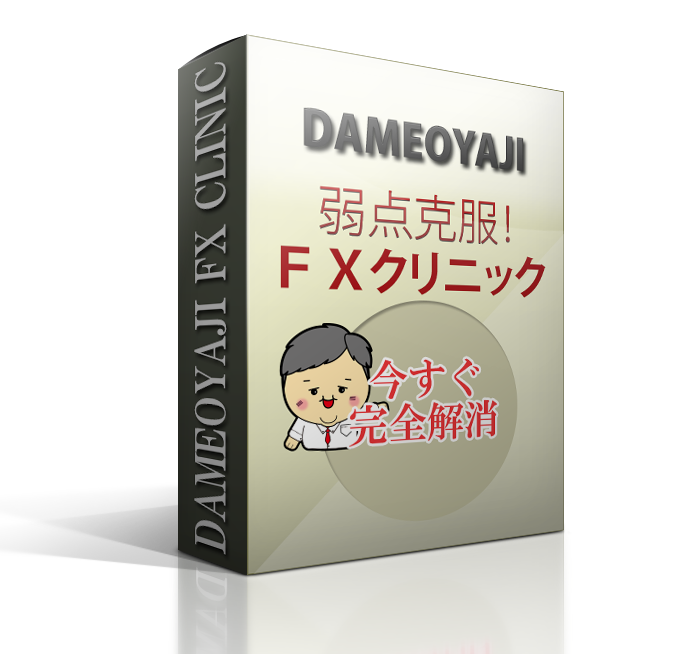 150212dameoyaji-box_03